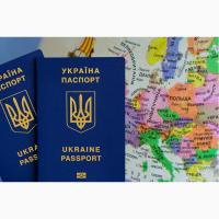 Медицинское страхование для выезжающих, оформление виз в Европу из Харькова