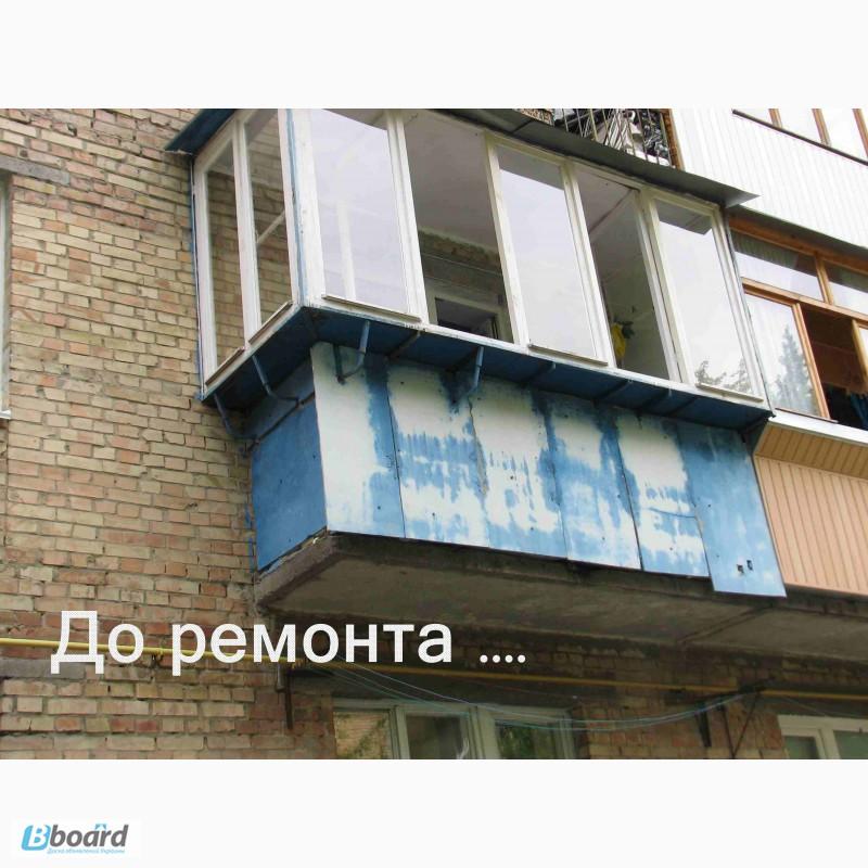 Фото к объявлению: ремонт наружной обшивки балкона. замена (.