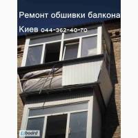 Ремонт наружной обшивки балкона. Замена ( демонтаж - монтаж ) обшивки. Киев