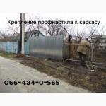 Забор из профнастила. Монтаж и ремонт. Киев