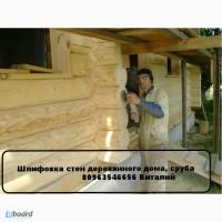 Шлифовка стен деревянного дома, сруба