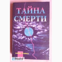 Тайна смерти. Составитель: М. Ошуркова