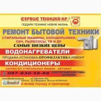 Чистка, ремонт водонагревателей бойлеров Профилактика 190 грн
