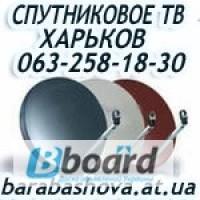 Монтаж установка настройка спутникового ТВ Харьков, купить спутниковую антенну в Харькове