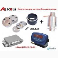 Комплект датчиков для автомобильных весов Keli