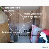 Стеллаж в гараж. Сварка полок, ремонт гаражной ямы и другое обустройства гаража. Киев