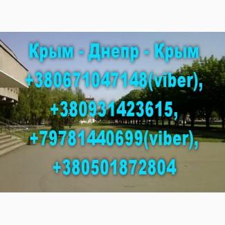 Регулярные пассажирские перевозки Крым - Днепропетровск - Крым