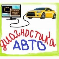 Компьютерная диагностика авто на Борщаговке