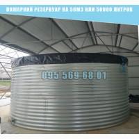 Пожарний резервуар на 50м3 или 50000 литров
