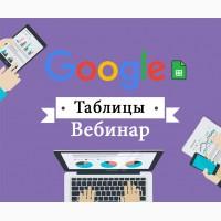 Вебинар - Google Таблицы для логистов, финансистов, топ-менеджмента
