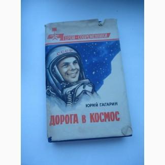 Биография Гагарина, расказанная им самим