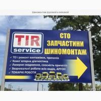 СТО ремонт грузовых автомобилей и прицепов