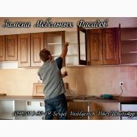 Замена Мебельных Фасадов Поменять Фасады/Фасад Кухни Мебели