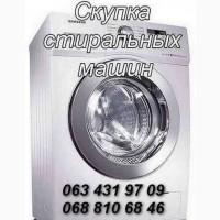Куплю дорого стиральные машинки б/у в Одессе