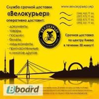 Велокурьер Курьерская служба срочной доставки 2015