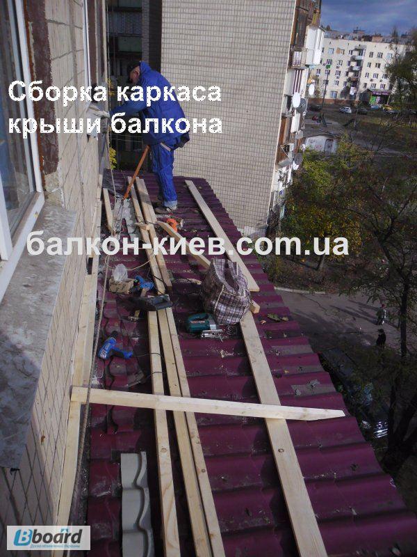 Фото к объявлению: кровля балкона. ремонт и монтаж крыши на .