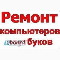 Ремонт компьютеров и ноутбуков, установка Windows в Одессе и пригороде(бесплатный выезд)