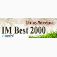 Автоматический инкубатор Best 200 цена