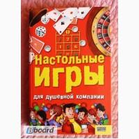 Настольные игры для душевной компании. Составитель: В.Менделев