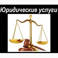 Регистрация ООО Одесса. Регистрация юридических лиц. Юридические услуги Одесса