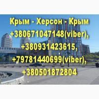 Регулярные пассажирские перевозки Крым - Херсон - Крым