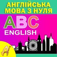 Курси англійської мови в Центрі розвитку ДІАЛОГ