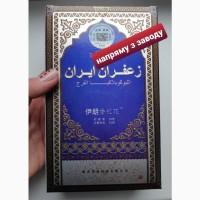 Китайский оригинальный Крем Иранский шафран вульва лейкоплакия, крем шафран