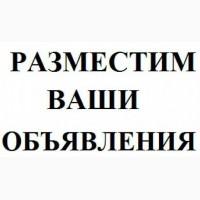 Ручное размещение объявлений от 2 грн/шт, реклама в интернете