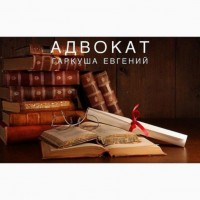 Адвокат по кредитам Киев