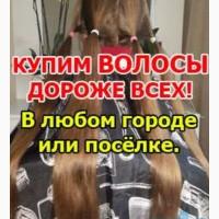 Вы устали от длинных густых волос?Мы купим ваши волосы дорого в Кривом Роге от 30 см