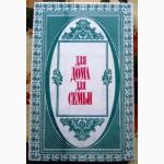 Продам книгу: Для дома для семьи