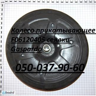 Колесо прикатывающее F06120405 сеялки Gaspardo Maschio Gaspardo F06120405 Gaspardo