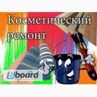 Покраска стен, косметический ремонт квартир, офисов.Киев