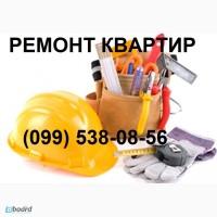 Ремонтируем квартиры в Киеве недорого