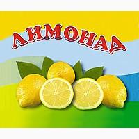 Продаю разливной лимонад в кег-ах 30/50 литров(Киев и Киевская обл.)