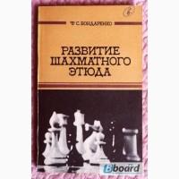 Развитие шахматного этюда. Автор: Бондаренко Ф.С. Лот 2