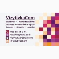 Термінові візитки у Львові від виробника, дизайн безкоштовно