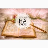 Поздравление в стихах на заказ
