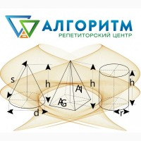 Репетитор по математике. Покровский