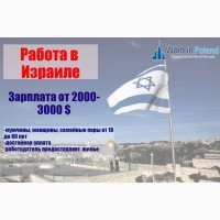 Вакансия разнорабочим в Израиль