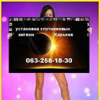 Интернет магазин спутниковых антенн Харьков