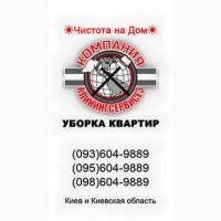 Уборка однокомнатных квартир Киев