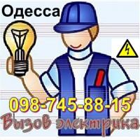 Услуги Электрика, электромонтаж-Аварийный выезд все районы Одессы