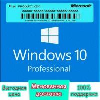 Лицензионный ключ Windows 10 Professional