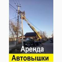 Аренда Автовышки Киев. СДАМ в аренду АВТОВЫШКУ с высотой подъема 17м