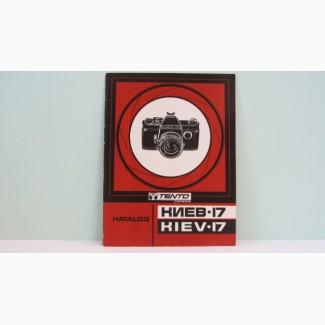Продам Каталог деталей и узлов для фотоаппарата Киев-17.Новый