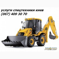 Аренда спецтехники Киев 531 88 75
