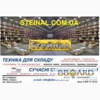 Складское оборудование в Одессе: стеллажи, тележки, штабелеры