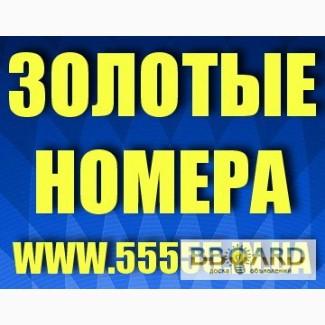 Золотые и Красивые номера МТС, Киевстар, Лайф, Билайн. Низкие цены