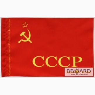Куплю товары, производимые в СССР до 80-х годов